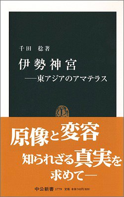 伊勢神宮―東アジアのアマテラス (中公新書)