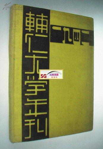 Fu Jen Catholic University of Peking. 1942 Annual. Fujen