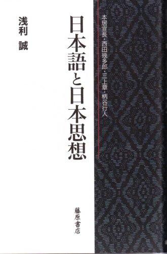日本語と日本思想―本居宣長・西田幾多郎・三上章・柄谷行人