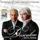 Dejavu / Deja Vu (2CD)