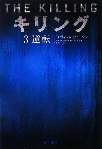 キリング〈3〉逆転 (ハヤカワ・ミステリ文庫)