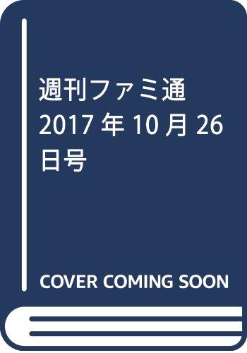 週刊ファミ通 2017年10月26日号
