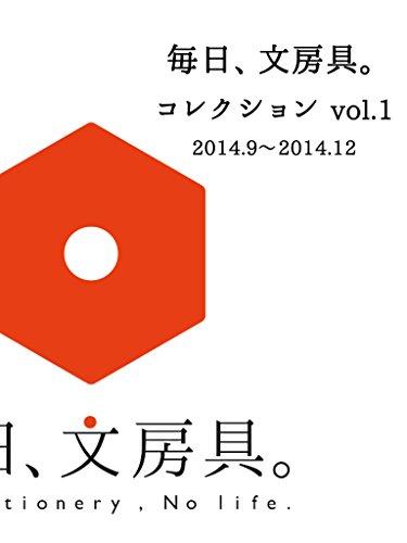 「毎日、文房具。」コレクション vol.1