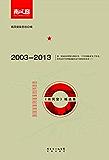中国这十年:《南风窗》精选集(2003-2013)