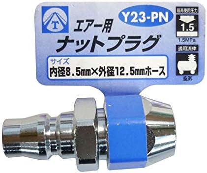 エアー用ナットプラグ Y23-PN 714013