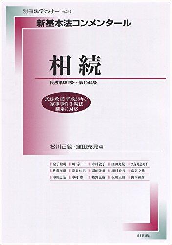 新基本法コンメンタール 相続 (別冊法学セミナー)