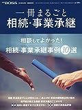 一冊まるごと相続・事業承継_月刊BOSS_2019年_3月号臨時増刊号[雑誌]