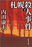 札幌殺人事件 (下) (角川文庫)
