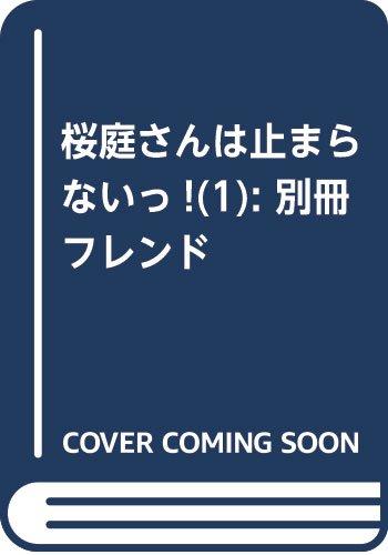 桜庭さんは止まらないっ!(1) (講談社コミックス別冊フレンド)