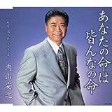Yasuyuki Uchiyama - Anata No Inochi Ha Minna No Inochi [Japan CD] COCA-16642
