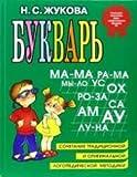Bukvar' [Hardcover]