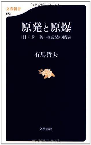 原発と原爆 「日・米・英」核武装の暗闘 (文春新書)