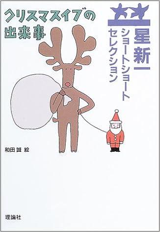 クリスマスイブの出来事 (星新一...