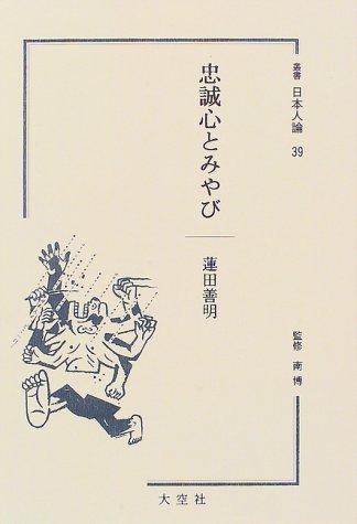 叢書日本人論 (39)