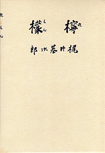 近代文学館〈〔111〕〉檸檬―名著複刻全集 (1969年)