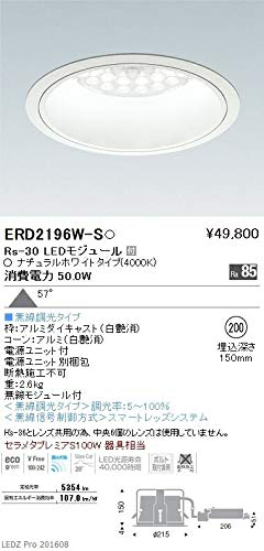 ENDO LEDベースダウンライト ナチュラルホワイト4000K 埋込穴φ200mm 無線調光 水銀ランプ250W相当 超広角 ERD2196WS(ランプ付) B07HQ1VW7G