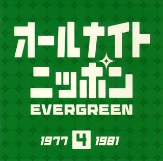 All Night Nippon Ever Green 4-1977 by Unknown (2008-01-29)
