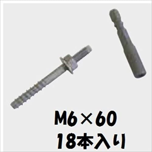 グローベン 構造部材 ステンレスアンカーボルト M6×60 18本入 A50KD660A 『外構DIY部品』
