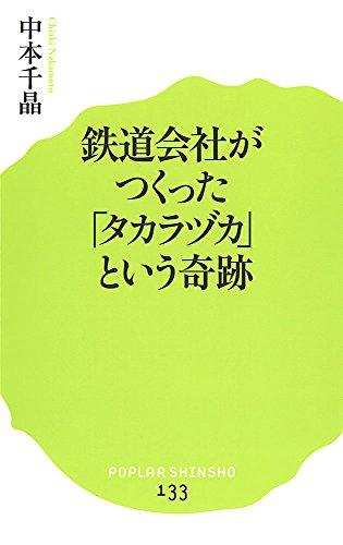 (133)鉄道会社がつくった「タカラヅカ」という奇跡 (ポプラ新書)