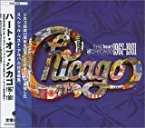 Heart of Chicago Vol.1: 1967-1981