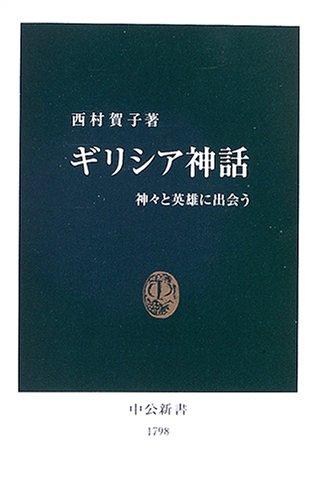 ギリシア神話 -神々と英雄に出会う (中公新書 (1798))