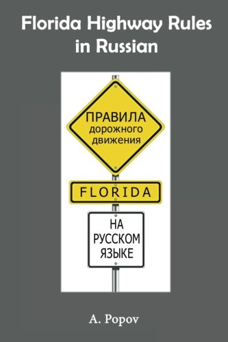 Florida Highway Rules in Russian (Russian -