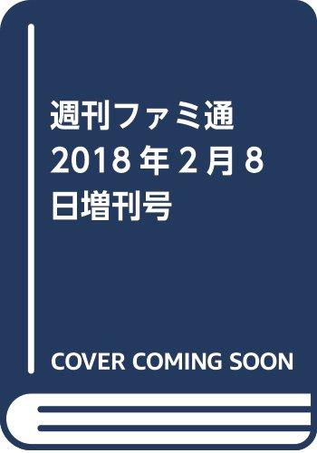 週刊ファミ通 2018年2月8日増刊号