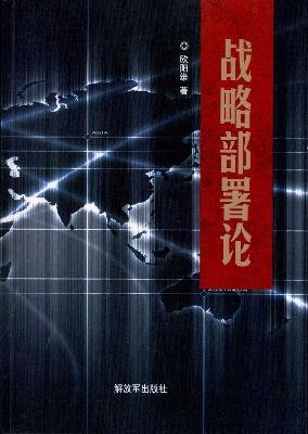 Arrow missile Infernal Affairs: rocket missile development and the performance of the war experience [paperback](Chinese Edition)