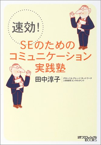 速効! SEのためのコミュニケーション実践塾 (日経ITプロフェッショナルBOOKS)