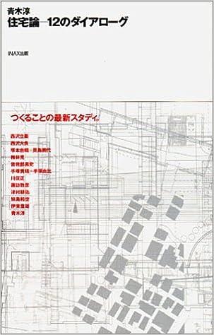 「住宅論―12のダイアローグ (10+1series)」の画像検索結果