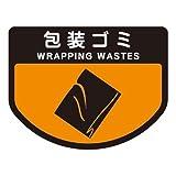 山崎産業 清掃用品 分別表示シ-ル(小)包装ゴミ