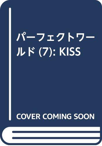 パーフェクトワールド(7): KISS