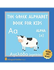 A Greek Alphabet Book For Kids: Language Learning Gift Picture Book For Toddlers, Babies & Children Age 1 - 3: Pronunciation Guide & Matching Game Pages Included