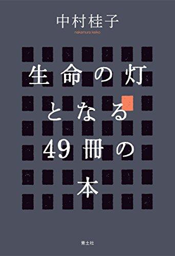 生命の灯となる49冊の本