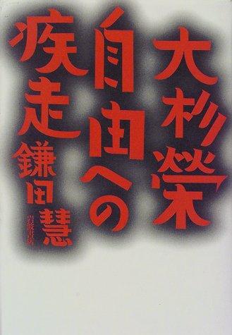 大杉榮―自由への疾走