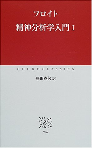精神分析学入門〈1〉 (中公クラシックス)