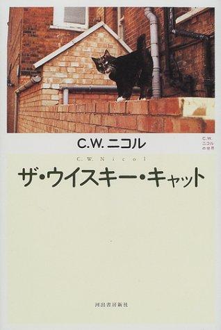 ザ・ウイスキー・キャット―C.W.ニコルの世界