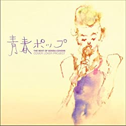 THE BEST OF BOSSA COVERS~青春ポップ~