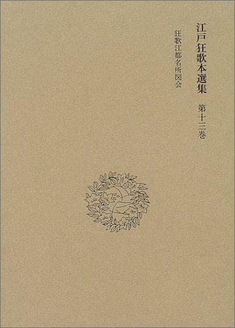 江戸狂歌本選集 (第13巻)