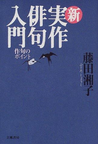 新実作俳句入門―作句のポイント