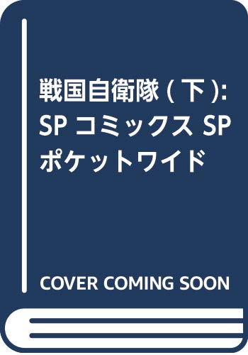 戦国自衛隊(下): SPコミックス SPポケットワイド