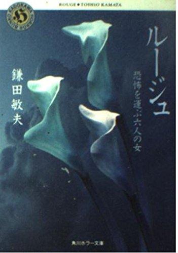 ルージュ―恐怖を運ぶ六人の女 (角川ホラー文庫)