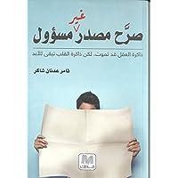 Sarah Masdar Ghair Masaol, Bye Thamir Adnan Shkir, Madarek Publishing House