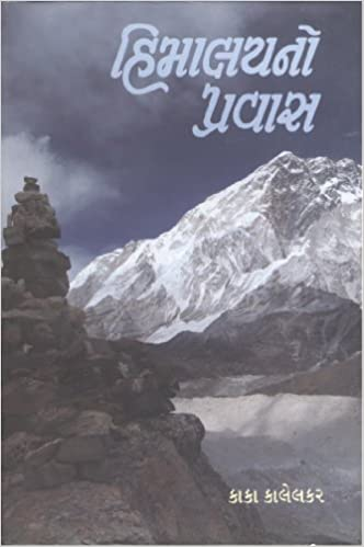 Buy Himalayno Pravas Book Online at Low Prices in India
