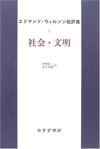 Download エドマンド・ウィルソン批評集〈1〉社会・文明 pdf