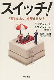 スイッチ! ──「変われない」を変える方法の書影