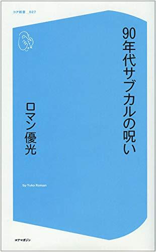 90年代サブカルの呪い (コア新書)