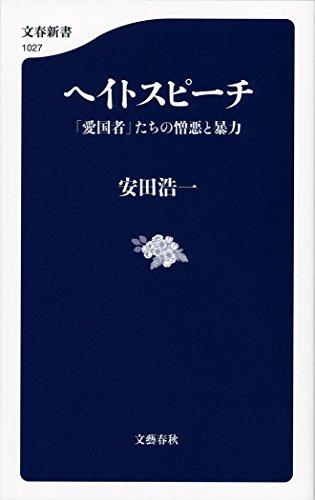 ヘイトスピーチ 「愛国者」たちの憎悪と暴力 (文春新書)