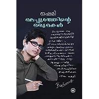 MALAPPURATHINTE MARUMAKAL (Malayalam)