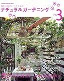 ナチュラルガーデニング―庭から私がいただくもの (Vol.3) (Gakken interior mook)